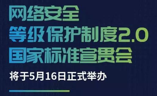 等保2.0发布在即,深信服独家承办国标宣贯会!