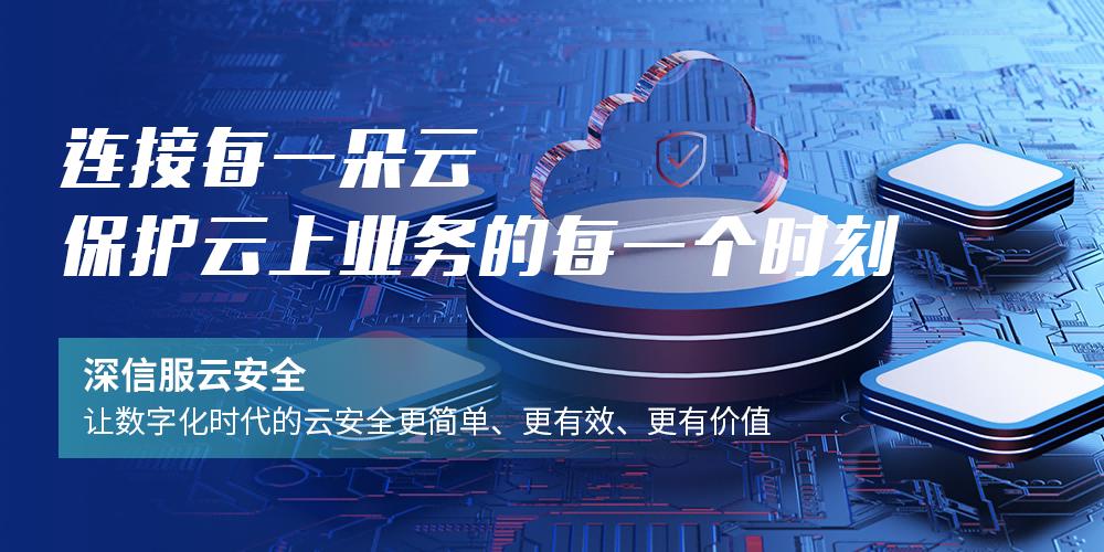 深信服云安全、超融合入选Gartner《2021中国ICT技术成熟度曲线》